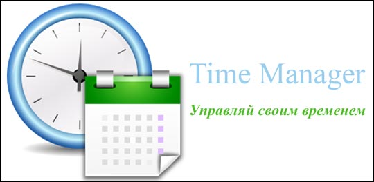 Time Manager poster
