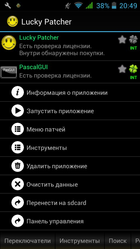 Lucky Patcher Андроид Инструкция