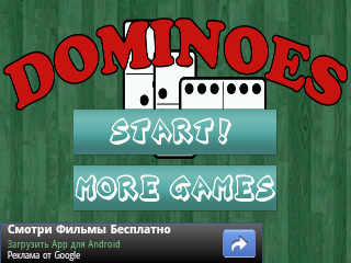 Dominoes - домино на Android