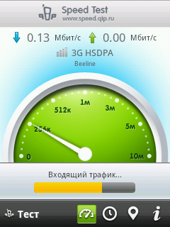 QIP SpeedTest - тест скорости интернет-соединения на Android