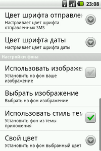 HandCent SMS android