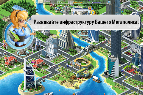 Мегаполис для android