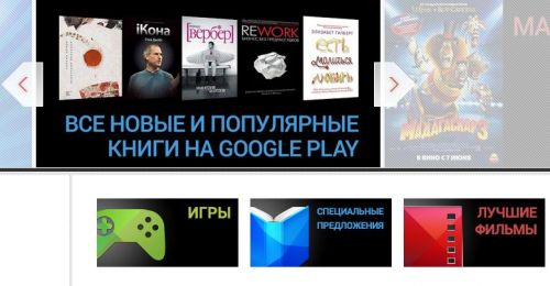 google-play-books-films