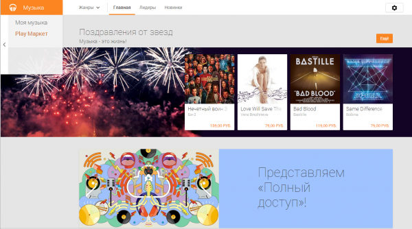 Play Music Russia