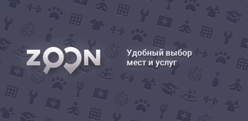 zoon для android