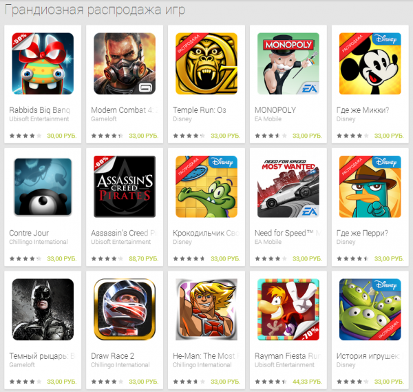 google play games sale