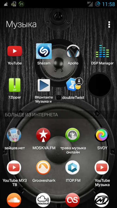 EverythingMe Launcher5