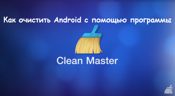 clean master poster