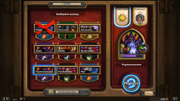 Hearthstone Heroes of Warcraft4