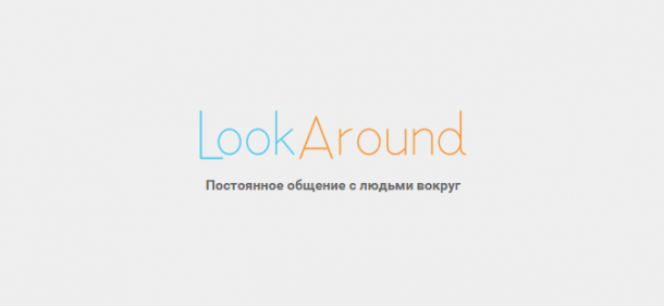 Look Around Messenger poster