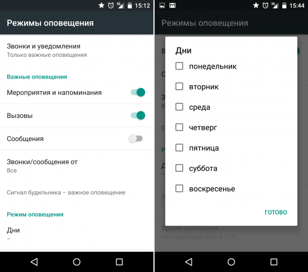 uvedomleniya v android lollipop3
