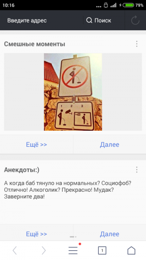 uc browser для Android