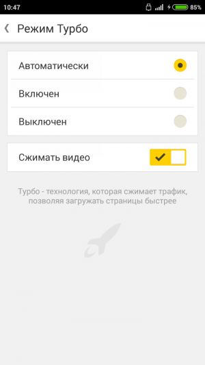 yandex browser для Android