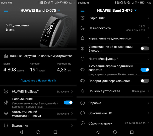 honor band2 pro - программное обеспечение