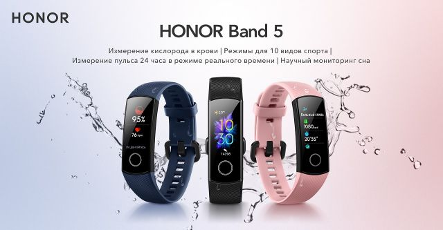 HONOR Band 5 1