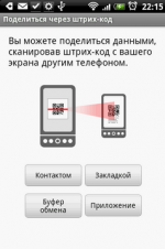 barcode-scanner android