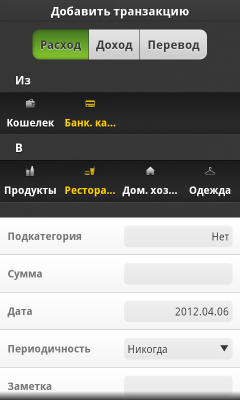 CoinKeeper для Android