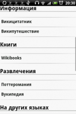 Вапедия Android