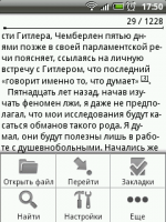 Cool Reader для android