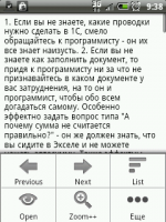 OpenOffice Document Reader для android